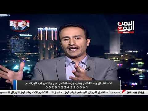 استوديو صنعاء 17 / 09 / 2018
