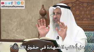 219 - هل تُطلب الشهادة في حقوق الله تبارك وتعالى؟ - عثمان الخميس