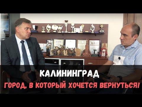 Туризм в Калининграде: интервью с министром по культуре и туризму Андреем Викторовичем Ермаком. photo