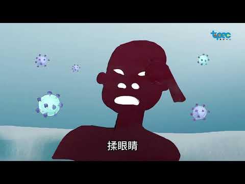 原創防疫繪本動畫1 不受歡迎的陌生訪客 - YouTube