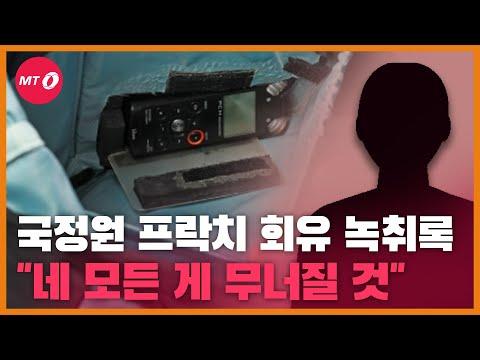 국정원 프락치 회유 녹취록(2019년 8월19일)