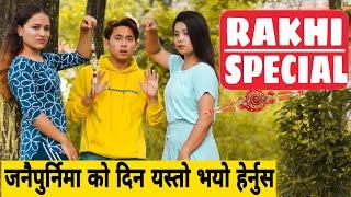 Rakhi Special || जनैपुर्निमा को दिन यस्तो भयो हेर्नुस || Nepali Comedy Short Film | Local Production