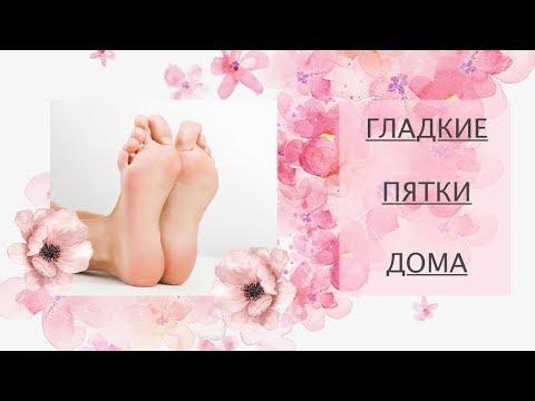 Гладкие пятки дома | Пилинг для ног | Уход за ногами photo
