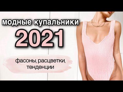 купальники 2021 🔥 горячие тренды, расцветки, фасоны НАГЛЯДНО   bikini trends 2021   пляжная мода
