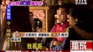 [東森新聞]母子戀私奔? 女兒:媽媽被逼的