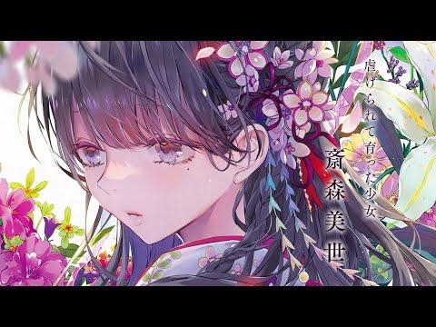 【富士見L文庫】『わたしの幸せな結婚』PV ~15秒編~【上田麗奈×石川界人】