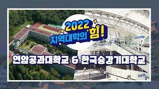 [2022 지역대학의 힘!] 연암공과대학교 & 한국승강기대학교 편 다시보기210820 다시보기