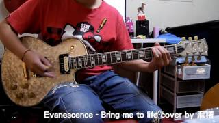 Evanescence​ / Bring me to life cover by 麻糬