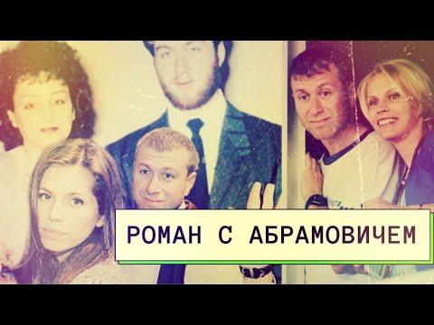 РОМАН С АБРАМОВИЧЕМ