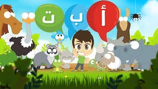 Arabic Alphabet For Kids With Animals – Learn Arabic ABC With Zakaria