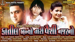 Ashok Thakor | KATIL BANYO TARI VAISHI NAZAR NO | Full Video | Latest Gujarati Song 2019