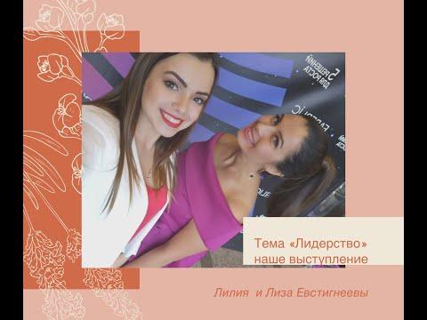 Лидерство #ЛилияЕвстигнева и #ЛизаЕвстигнеева photo