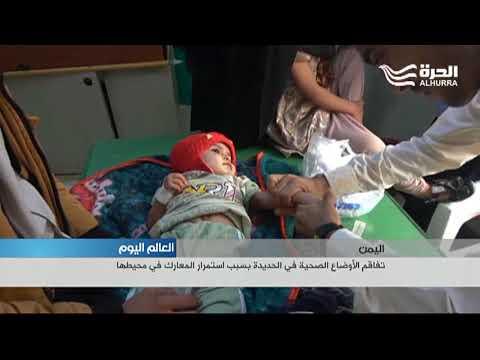 تفاقم الأوضاع الصحية في محافظة الحديدة جراء المعارك الدائرة