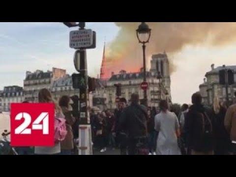 Пожар в Нотр-Даме спровоцировал загрязнение свинцом - Россия 24 photo
