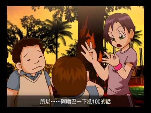 教育部反霸凌宣導卡通-防制肢體暴力篇《再見阿嚕巴!》 - YouTube