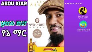 Abdu Kiar - Yene Mar (የኔ ማር)  - New Ethiopian Music 2015 (Official Audio)