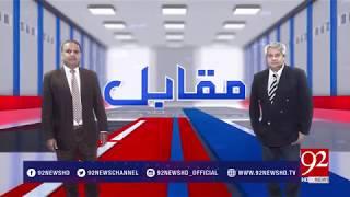 Muqabil - 25 December 2017 - 92NewsHDPlus