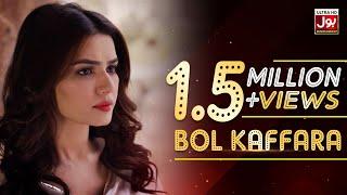 Bol Kafara Kya Hoga | BOL Entertainment | Parlour Wali Larki | Pakistani Drama Song | BOL Music width=