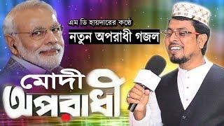 MD Haider Uluberia | নতুন অপরাধী গজল   Ek Cha Wala  | Oporadhi Bangla Gojol | 2019