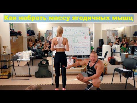 Закрытый семинар: «Тренировка ягодичных мышц» 14.08.21