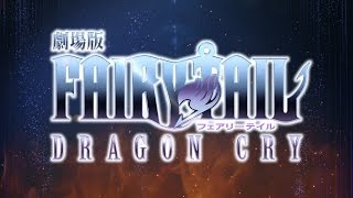 『劇場版FAIRY TAIL -DRAGON CRY-』特報