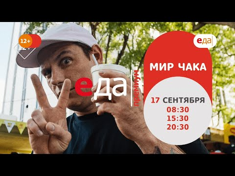 Премьера | «Мир Чака» на телеканале «Еда Премиум»!