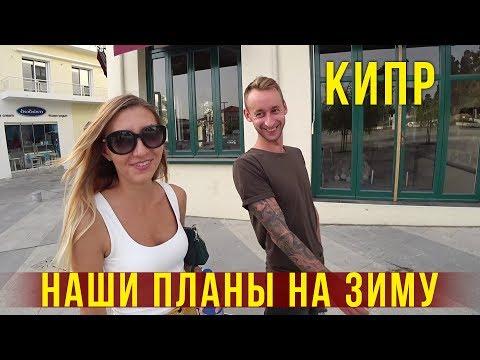 Кипр, собираемся на Бали с Эдиком — Еда в Кафе, Торговый Центр Kings Avenue Mall
