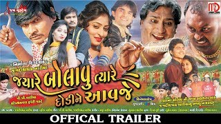 Jyare Bolavu Tayare Dodine Aavje Offical Movie Trailer | P.P. Bariya Movie | Musicaa Digital width=