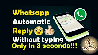 WhatsApp new trick- Auto reply without typing in தமிழ்