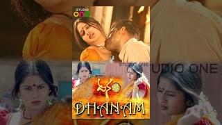 Dhanam Telugu Full Movie HD - Prem | Sangeetha width=