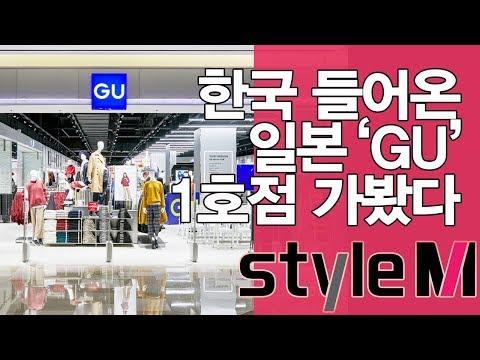 패션 브랜드 'GU' 한국 첫 매장 방문기 - 스타일M
