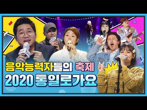 [통일현장] 음악능력자들의 축제 '2020통일로가요'