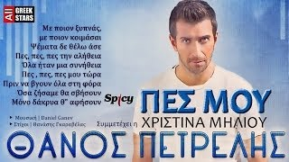 Pes Mou ~ T. Petrelis & X. Miliou | Greek New Single 2014