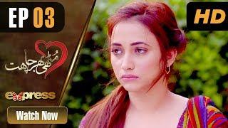 Pakistani Drama   Muthi Bhar Chahat - Episode 3   Express TV Dramas   Resham, Agha Ali, Usman