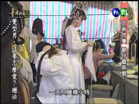 【求新求變 歌仔戲新貌】華視新聞雜誌 2012.01.16 - YouTube
