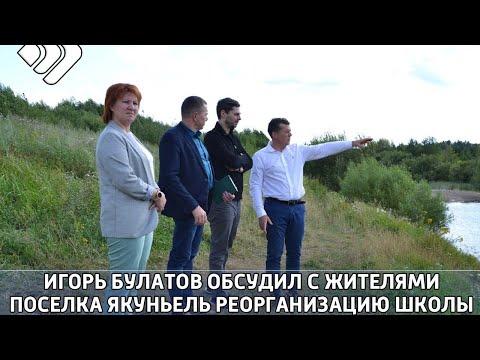 Игорь Булатов обсудил с жителями поселка Якуньель реорганизацию местной школы
