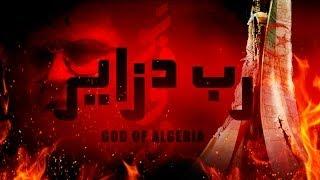 God of Algeria - رب دزاير  #godofalgeria