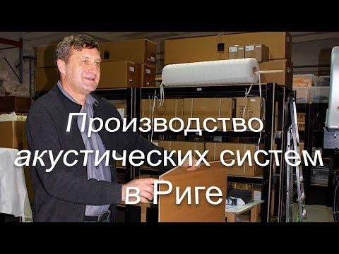 Интервью. От Радиотехники к Arslab, Old School и Penaudio - производство акустических систем в Риге.