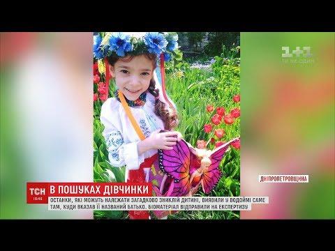 Батько зниклої на Дніпропетровщині дівчині вказав місце, де знайшли імовірні останки дитини