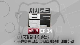 [#시사토크 불독 -심화편] EP.19 LH 국정감사 이슈는?, 아지트 19강 급변하는 사회... 사회재난에 대비하라 다시보기