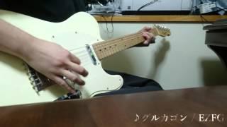 【ギター演奏】EZFGさん「グルカゴン」弾いてみた