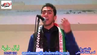 موال فلسطيني ليحيي نادي الرائع