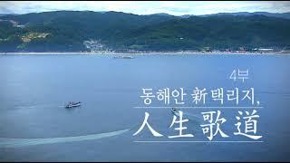 동해안 신 택리지 인생가도 4부 바다와 산이 마주한 그곳 다시보기