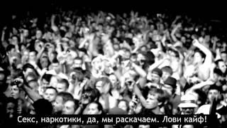 Dope D.O.D. - Rocket (Русские Субтитры)