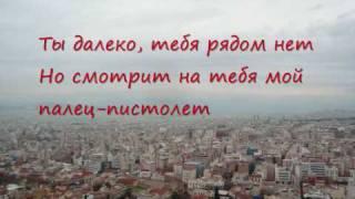 Планка - Палец-пистолет (lyrics)