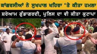 ਕਾਂਗਰਸੀਆਂ ਨੇ Sukhpal Khaira 'ਤੇ ਕੀਤਾ ਹਮਲਾ | Firozpur | Conress | Fight | Punjab Police