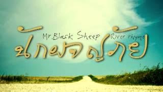 """BlacksheepRR """" นักผจญภัย """""""