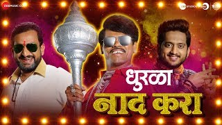 Naad Kara   Dhurala   Prasad Oak, Siddharth Jadhav & Amey Wagh   Adarsh Shinde & Anand Shinde