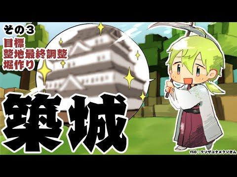 【マイクラ/にじ鯖】渋・・・