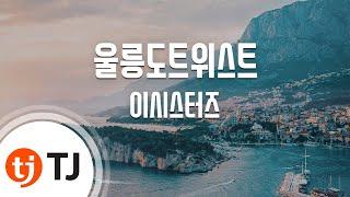 [TJ노래방] 울릉도트위스트(Disco Ver.) - 이시스터즈 / TJ Karaoke